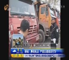 聊城:异地执法 严查交通违法行为