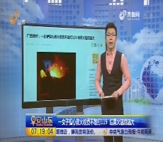 【超新早点】一女子担心救火收费不敢打119  结果火越烧越大