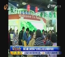 第五届兰陵蔬菜产业博览会吸引多国采购商