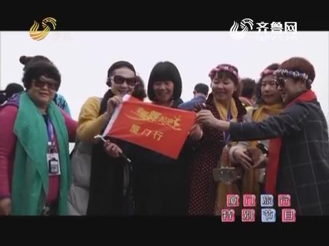 20170414《幸福舞起来》:厦门旅行特别节目