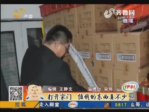 淄博:开好车住别墅 为啥不还钱?