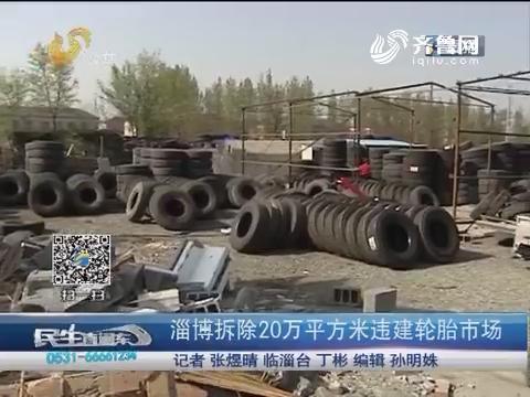 淄博拆除20万平方米违建轮胎市场