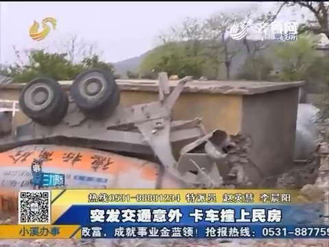 枣庄:突发交通意外 卡车撞上民房