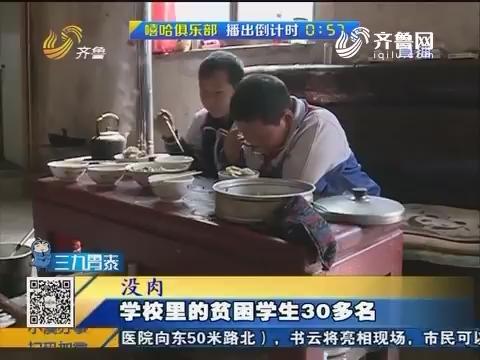 济南:学校里的贫困学生30多名 酸奶送学子爱心助成长