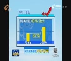 一季度山东省进出口总额突破4000亿元