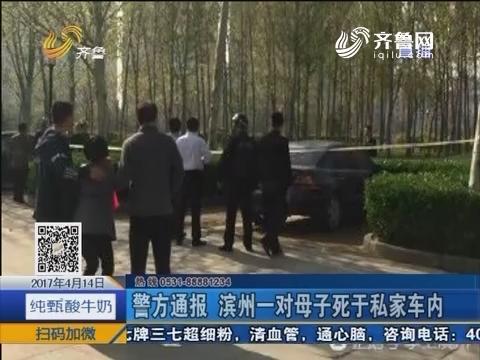 警方通报:滨州一对母子死于私家车内