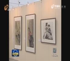 第七届中国画节在潍坊开幕