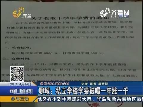 聊城:私立学校学费被曝一年涨一千