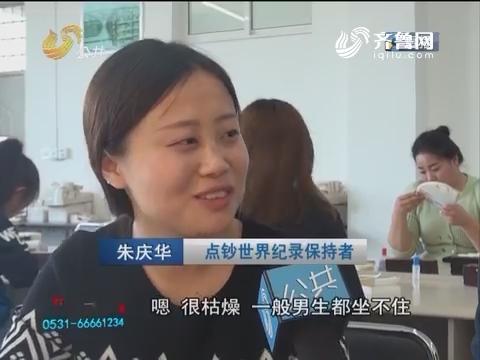 花式点钞哪家强 世界纪录在潍坊