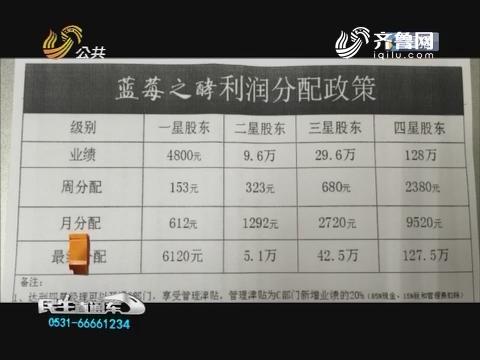 【真相】青岛:无法兑现的高额返利