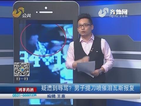 【新说法】疑遭到辱骂?男子提刀喷催泪瓦斯报复