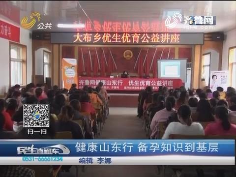 聊城:健康山东行 备孕知识到基层