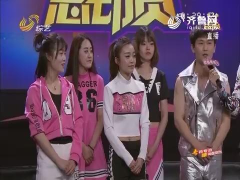 全家总动员:劲歌热舞萌妹子 舞台展现青春范儿