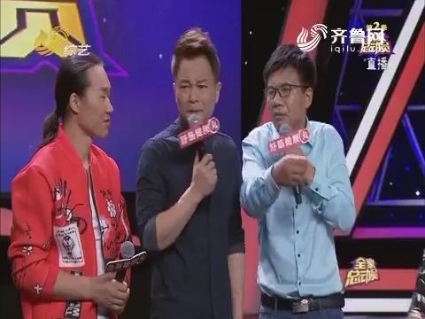 """全家总动员:武文带队明星家庭 现场秀""""武艺"""""""