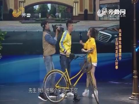 嘻哈俱乐部:共享单车屡遭黑手 王炀乌龙好人好事