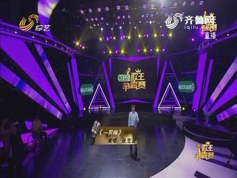 歌王争霸赛:张志波深情演唱《一剪梅》