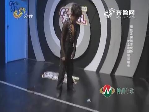 笑果不一般:萌娃发挥舞者仪式 史上最短游戏曝光