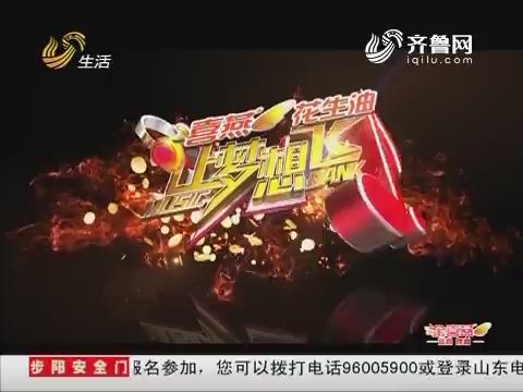 20170414《让梦想飞》:知名乡村好司仪 为何惹评委无言以对