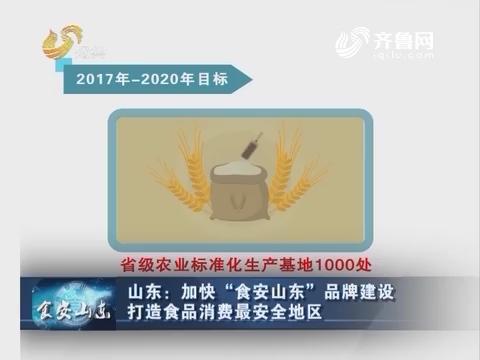 20170414《食安山东》:食安科普——中医养生 怎么样吃才益于健康