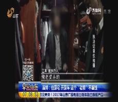 """淄博:住豪宅 开豪车 这个""""老赖""""不差钱"""