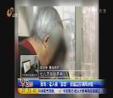 """青岛:老人被""""忽悠"""" 保健品存满两冰柜"""