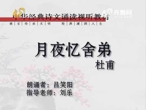 中华经典诵读部分:月夜忆舍弟