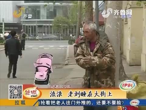 济南:流浪 老刘睡在大街上