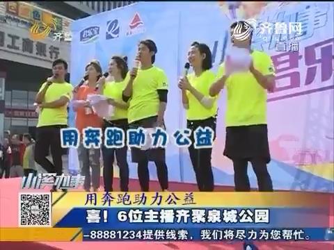 济南:喜!6位主播齐聚泉城公园