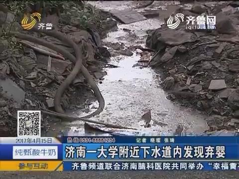 济南一大学附近下水道内发现弃婴