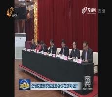 全省党史研究室主任会议在济南召开