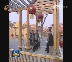 【数说新开局】山东三年内实现农村地区法律顾问全覆盖