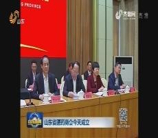 山东省医药商会4月15日成立