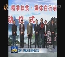 淄博:精准扶贫 媒体在行动