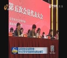 山东省女企业家协会:为九万多女性提供创业就业辅导
