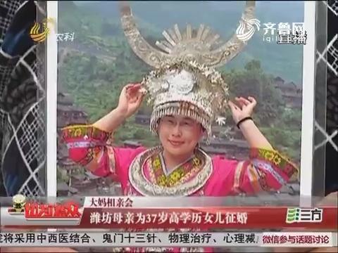 【大妈相亲会】潍坊母亲为37岁高学历女儿征婚