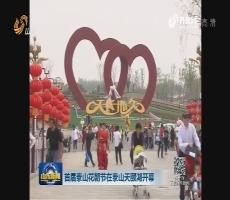 首届泰山花朝节在泰山天颐湖开幕