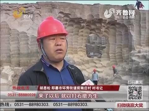 即墨:600年石磨坑 将打造成景点