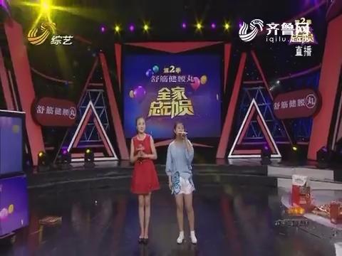 全家总动员:马翠霞与何岩演唱《美丽的心情》好评不断