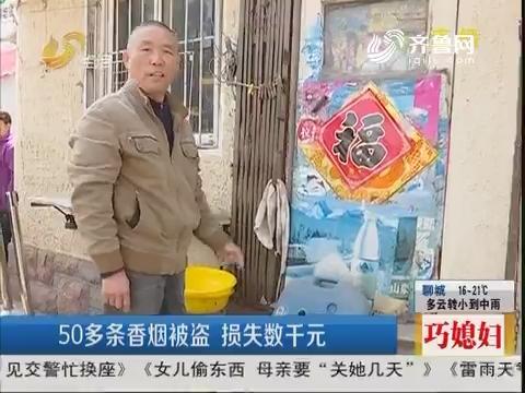 青岛:50多条香烟被盗 损失数千元