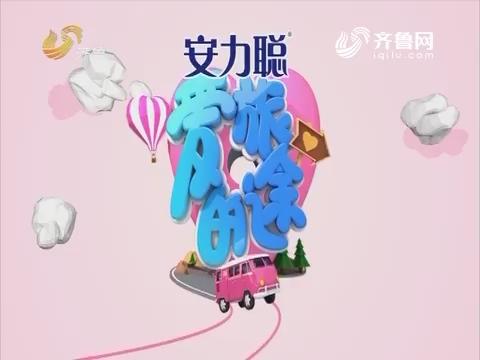 20170415《爱的旅途》:你能接受中国式父母催婚吗?