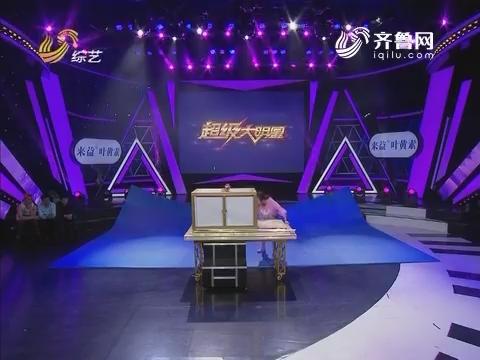 超级大明星:杨娜魔术表演令人眼前一亮