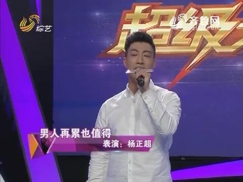 超级大明星:土豆哥杨正超深情演绎《男人再累也值得》