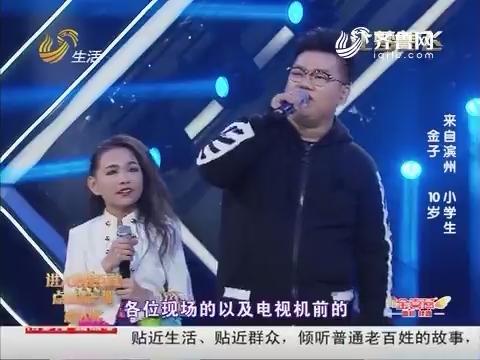 让梦想飞:嘻哈潮男王超带徒弟金子登台 说唱嗨翻全场