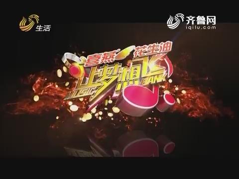 20170415《让梦想飞》:纸箱兄弟获得周冠军