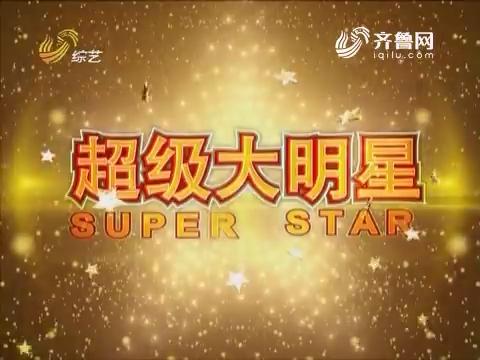 20170415《超级大明星》:游戏环节之气球保卫战 激烈对决精彩不断