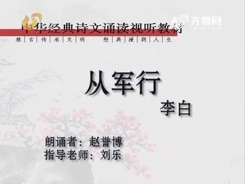 中华经典诵读部分:从军行