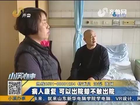 济宁:报销系统登陆不上 住院费无法报销?