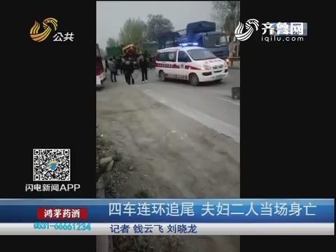 济南:四车连环追尾  夫妇二人当场身亡