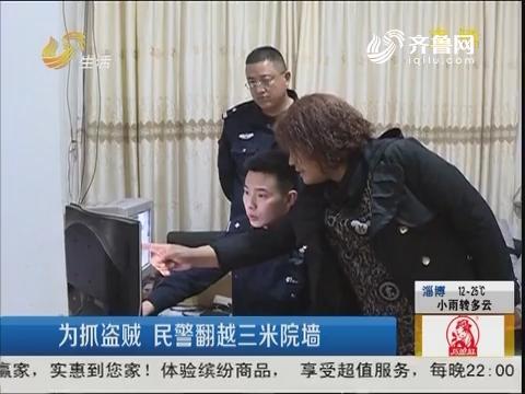 临沂:为抓盗贼 民警翻越三米院墙