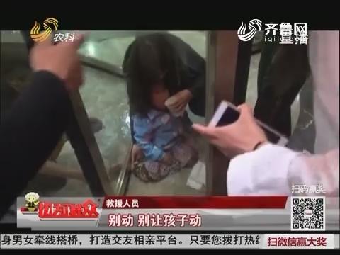 邹城:熊孩子在旋转门里玩耍 脚被卡
